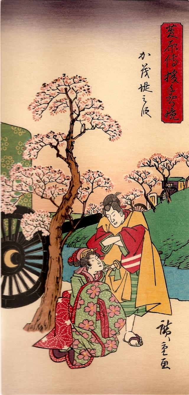 Japanese Print 2